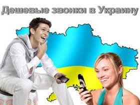 Код Украины для звонков из России с мобильного на мобильный