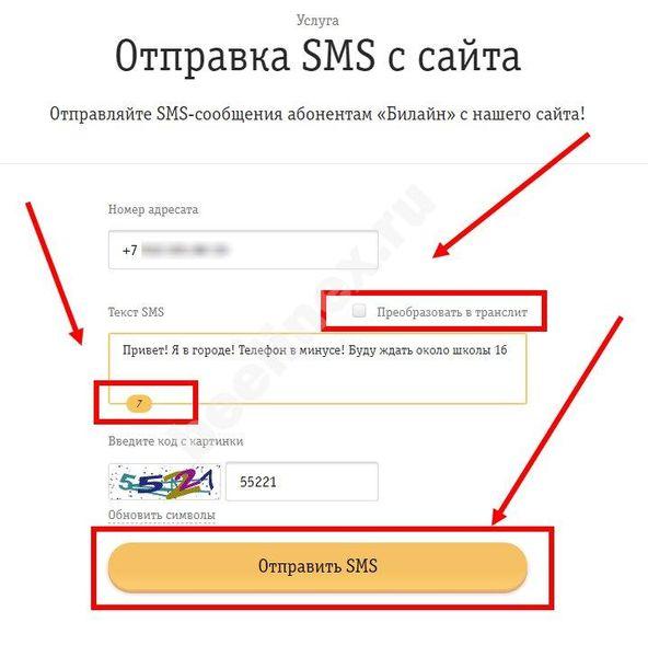 Отправить картинку на номер телефона
