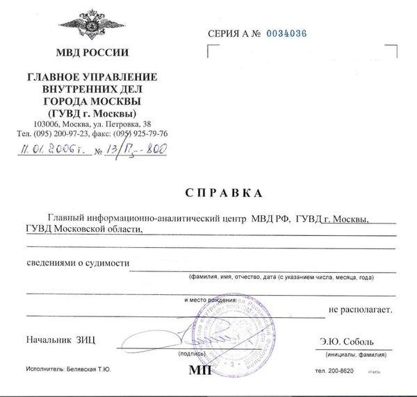 Перечень документов в загс украинцам рф