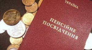 Пенсионное удостоверение по внж украина
