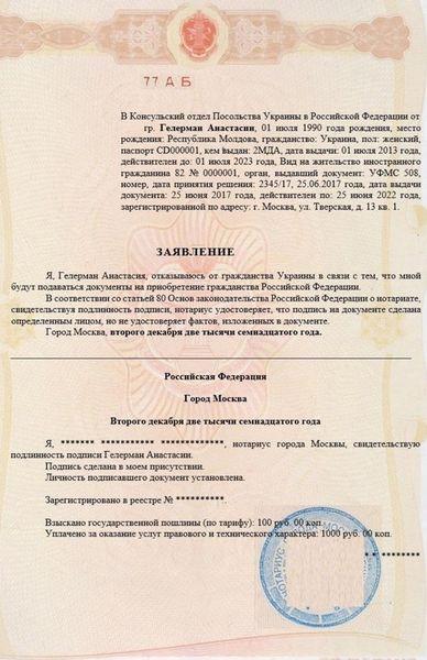Оформление паспорта рф без процедуры получения гражданства
