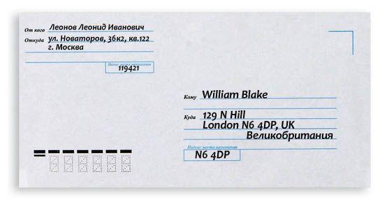 Можно ли отправлять открытки без обратного адреса, цветы