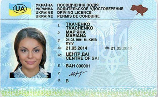Как в России ездить с водительским удостоверением Украины