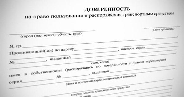 Может ли гражданин Украины купить авто в России и ездить в Украине