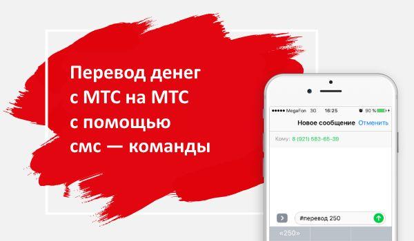 Как перекинуть деньги с телефона на телефон мтс россия крым