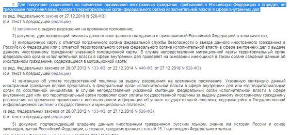 Можно работать в рф гражданам украины