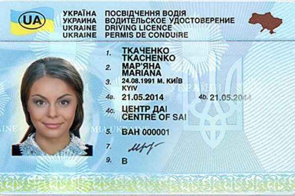 Нужна ли замена водительского удостоверения гражданам Украины в России