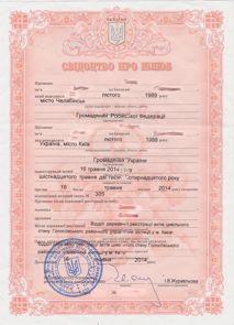 Регистрация брака между гражданами России и Украины в Украине