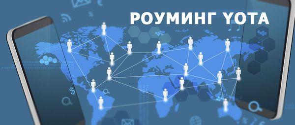 Сколько стоит позвонить на Украину из России с йота
