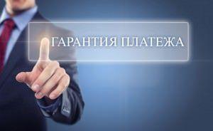 Банковская гарантия на поставку товара образец