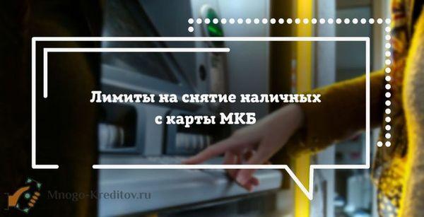снятие наличных московский кредитный банк как перевести деньги по смс сбербанк на карту по номеру телефона