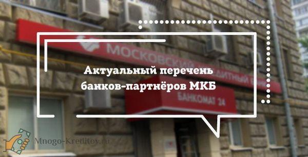ближайший банкомат московского кредитного банка перевод с карты на яндекс деньги комиссия