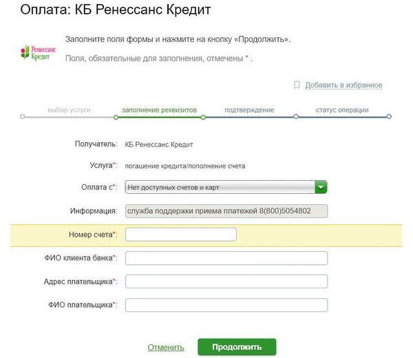 Ренессанс кредит платеж онлайн как получит кредит за один день