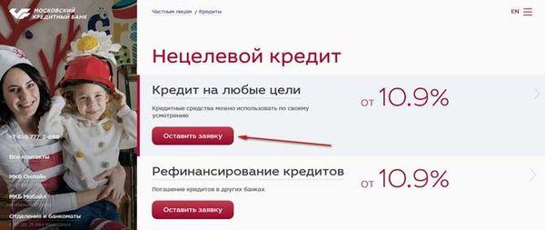 заявка на кредит через сбербанк онлайн 2019 бесплатно
