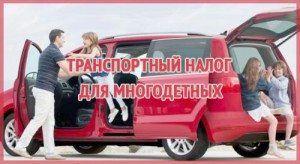 Льгота по Транспортному Налогу для Многодетных Семей в Москве