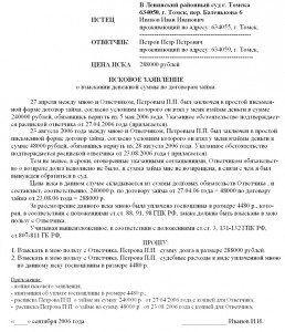Проект договора займа на банковскую карту