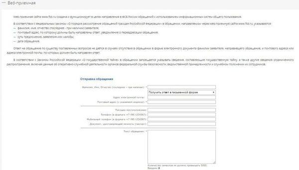 Написать жалобу в фсб россии официальный сайт