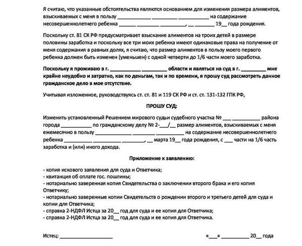 статья 83 ск рф по алиментам