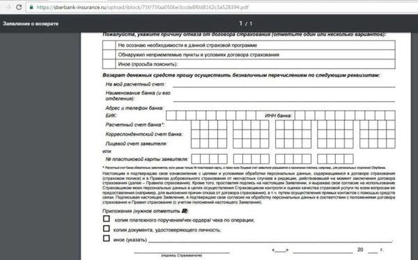 Заявление на возврат страховки по кредиту в почта банк образец