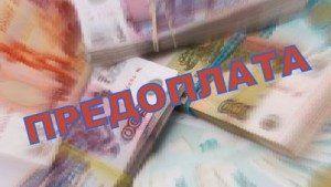 Ответственность за Несвоевременную Оплату по Договору Поставки