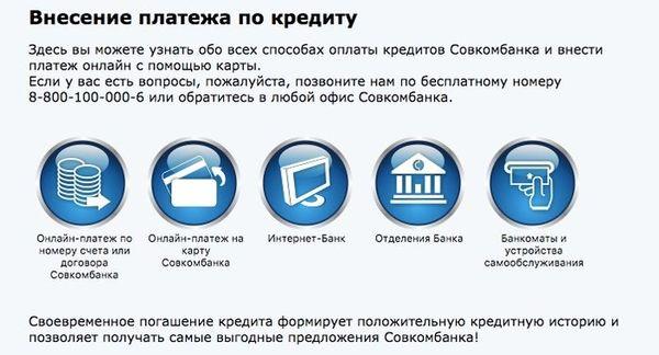 Совкомбанк онлайн оплатить кредит можно ли взять кредит в леруа мерлен
