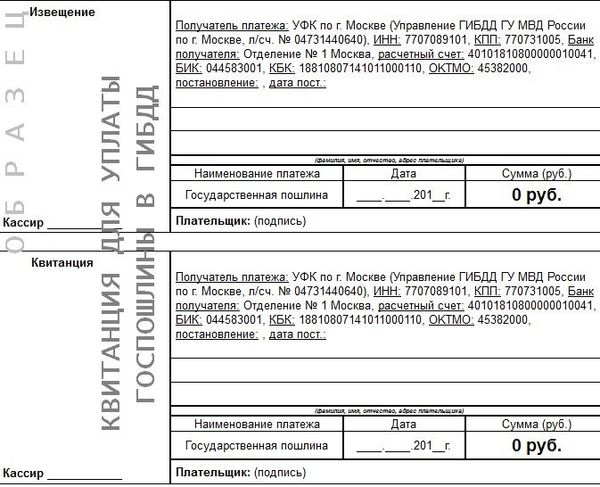Заявление о Зачете Госпошлины Регистрация в ГИБДД