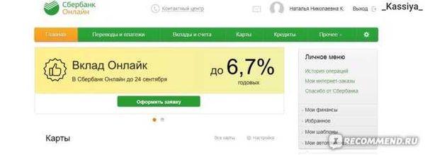 Сбербанк альметьевск взять кредит хочу получить кредит мне 70 лет