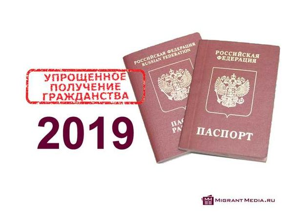 Квота на гражданство рф 2020 украина