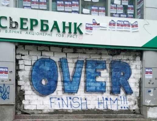 С Какими Банками Работает Сбербанк России в Украине