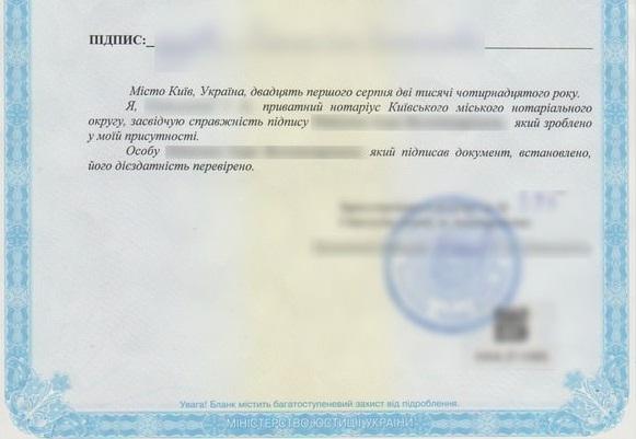Как сделать приглашение для въезда в Украину из России: виды и правила, оформление, финансовое подтверждение
