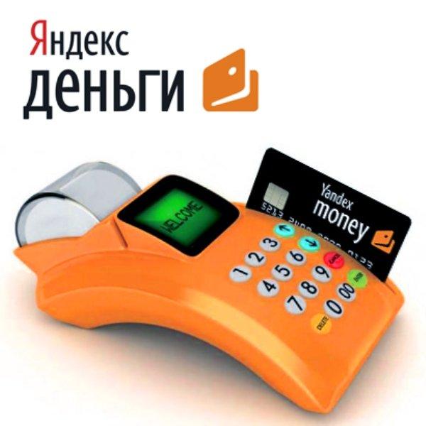 идентификация яндекс кошелька в украине